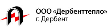 "ООО ""Дербенттепло"" г. Дербент"